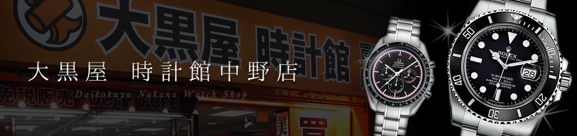大黒屋 時計館中野店