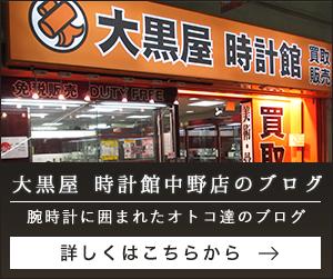 大黒屋時計館中野店のブログはこちら