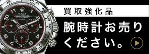買取強化品 腕時計の詳しくはこちら