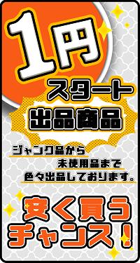 1円スタート特集