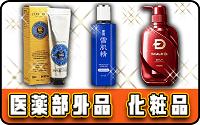 医薬部外品/化粧品