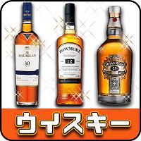 外国産ウイスキー