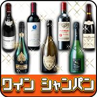 シャンパン/ワイン