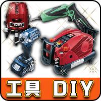 工具/DIY