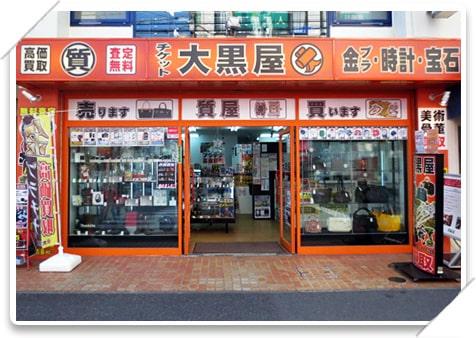 質川口店の写真