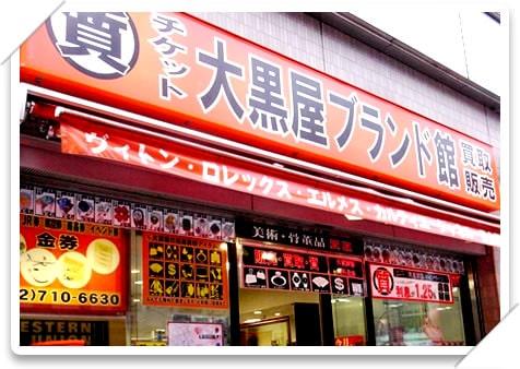 ブランド館 町田店の写真
