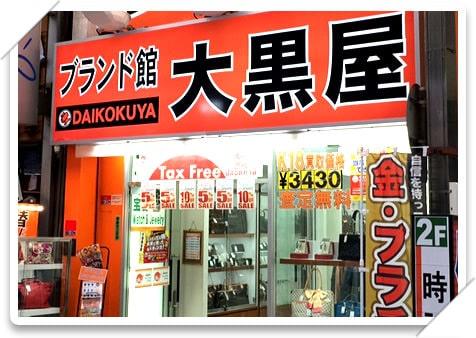 ブランド館 名古屋大須店の写真