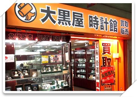 時計館 中野店の写真