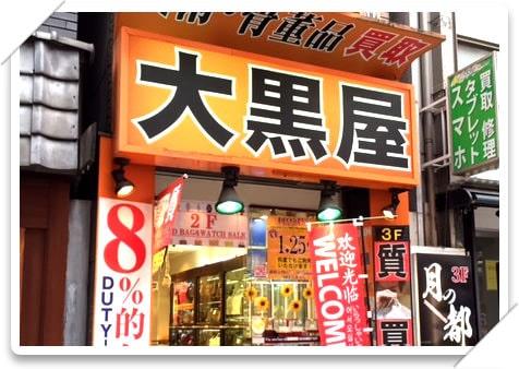 質新宿東口店の写真