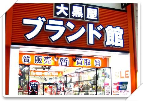 ブランド館 心斎橋店の写真