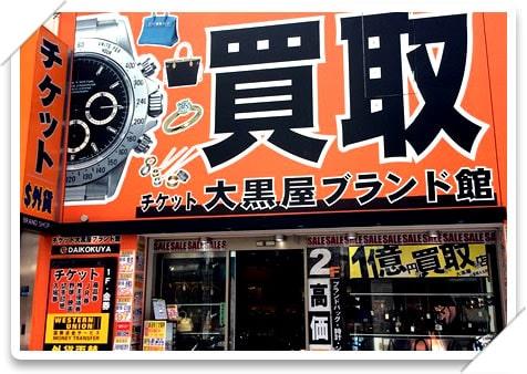 ブランド館 心斎橋大丸前店の写真