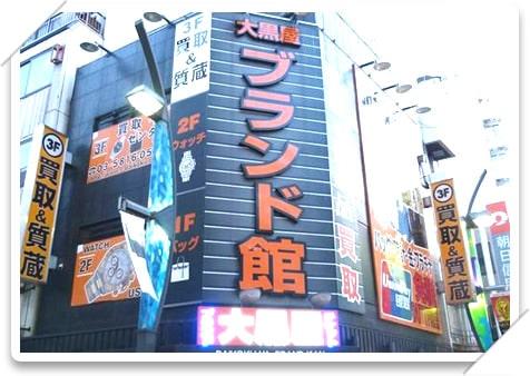上野アメ横店の写真