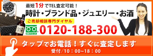 最短1分でTEL査定可能!時計・ブランド品・ジュエリーご売却相談専門ダイヤル 0120-188-300 受付→10:00~18:00