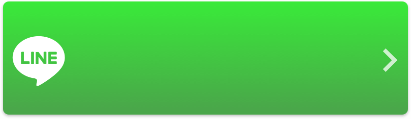 LINE査定のボタン
