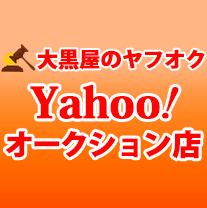 大黒屋のヤフオク Yahoo!オークション店