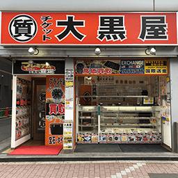 大黒屋質店舗画像