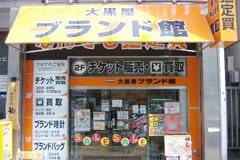 ブランド館 札幌店
