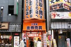 質新宿東口店