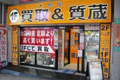 ブランド館 新宿西口店