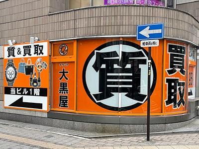 質静岡駅北口店
