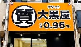 質金沢片町店