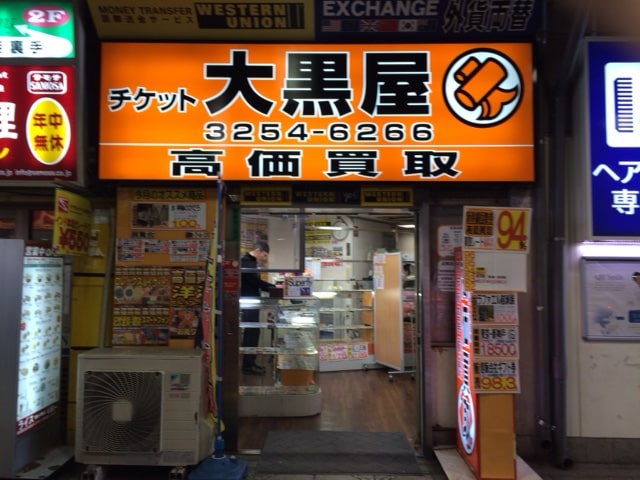 神田東口店