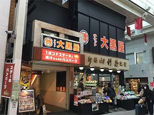吉祥寺ダイヤ街店