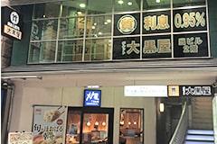 質京都錦小路店