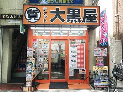 質府中駅前店