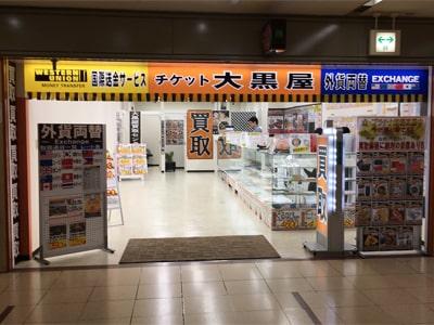 質大阪駅前第四ビル店