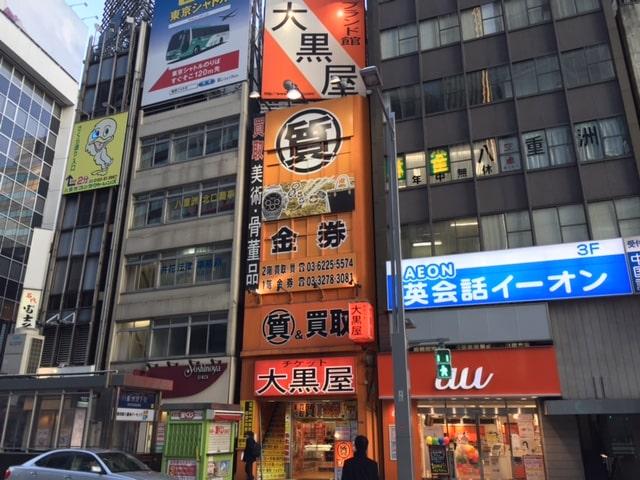 質東京駅前店