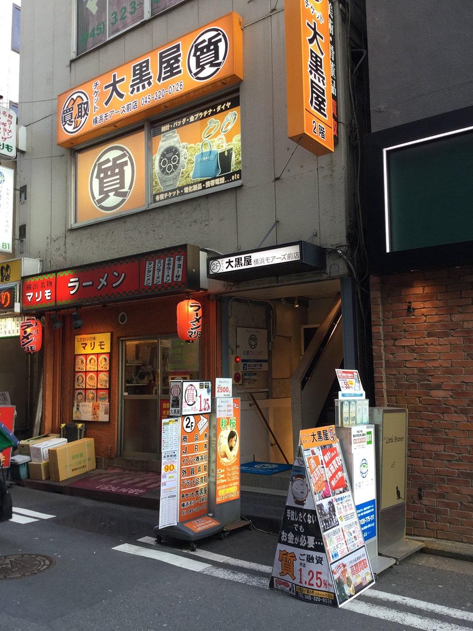 質横浜モアーズ前店