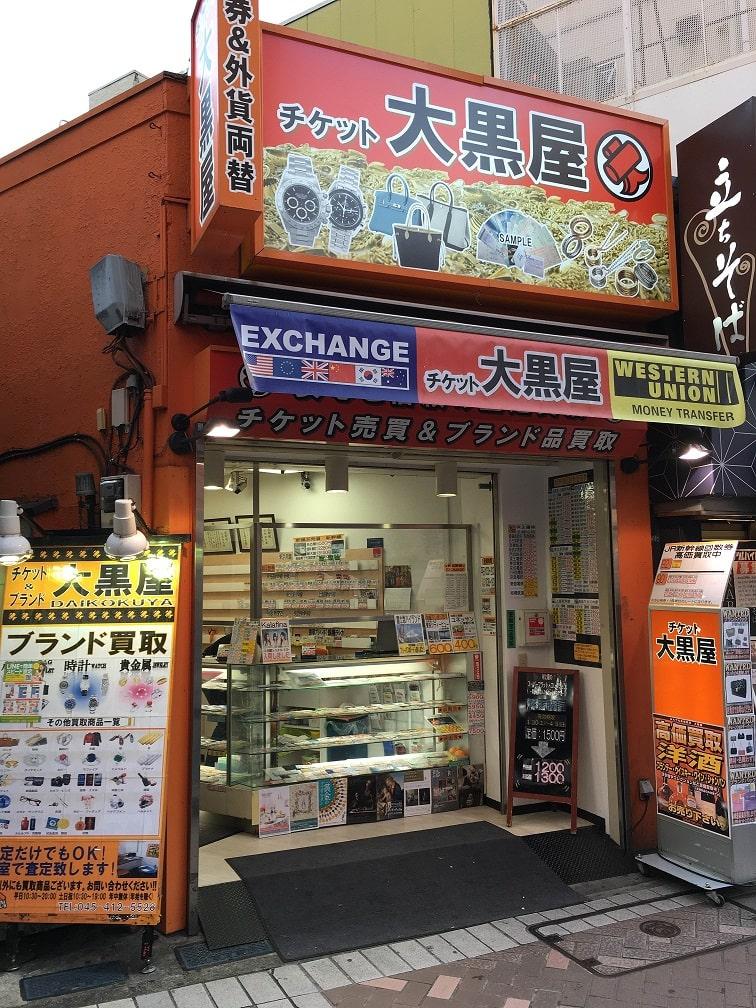 質横浜ビブレ前店