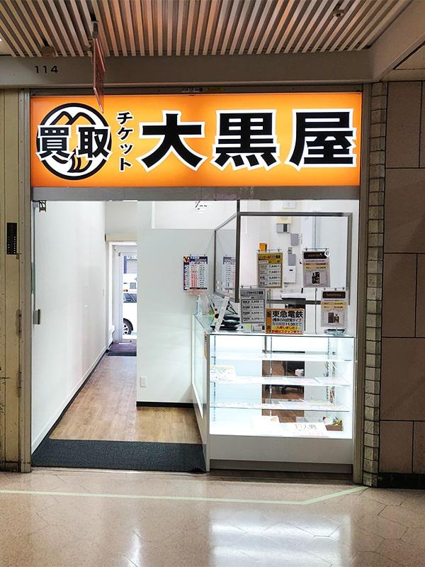 新橋烏森口店