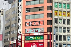 新宿買取センター