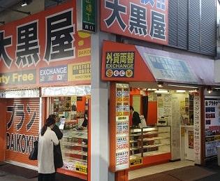 新宿思い出横丁店