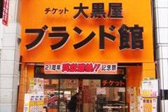 時計館 中野店