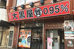 質横浜買取センター