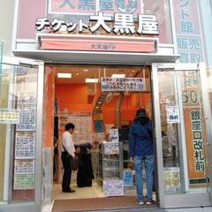 大黒屋店舗イメージ画像