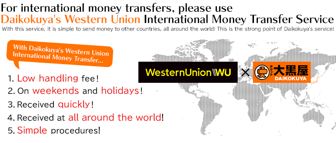 For international money transfers, please use Daikokuya's Western Union International Money Transfer Service.