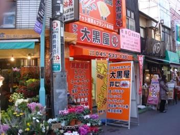 綱島駅前店写真