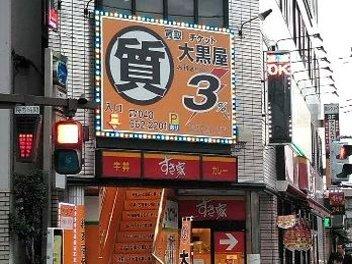 質大宮西口大栄橋店写真