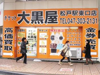 松戸駅東口店写真