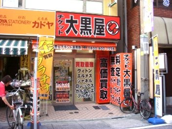 大山店写真
