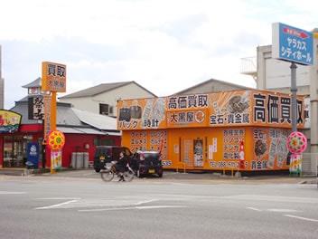 徳島南昭和店写真