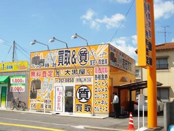 質岡山青江店写真