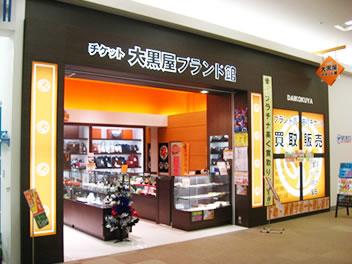 イオン鹿児島店写真