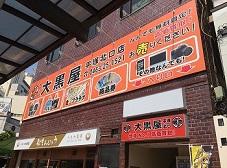隣の1階にチケット屋がある平塚北口店も大繁盛中!