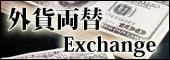 大黒屋の外貨両替