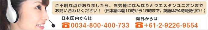 海外送金に関する事、なんでもお気軽にお電話ください。日本国内からは0034-800-400-733、海外からは+61-2-9226-9554